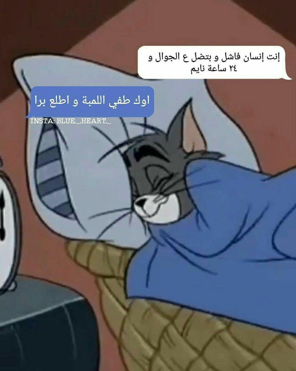 رياكشن اللي توه صاحي من النوم