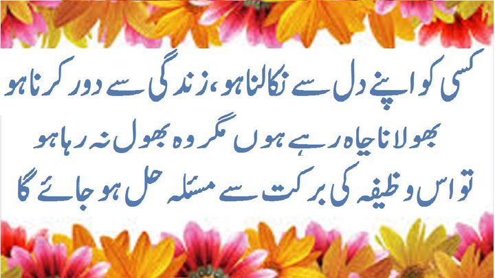 Get Powerful Islamic Amliyat and Dua Prayers - Kisi Ko Dil