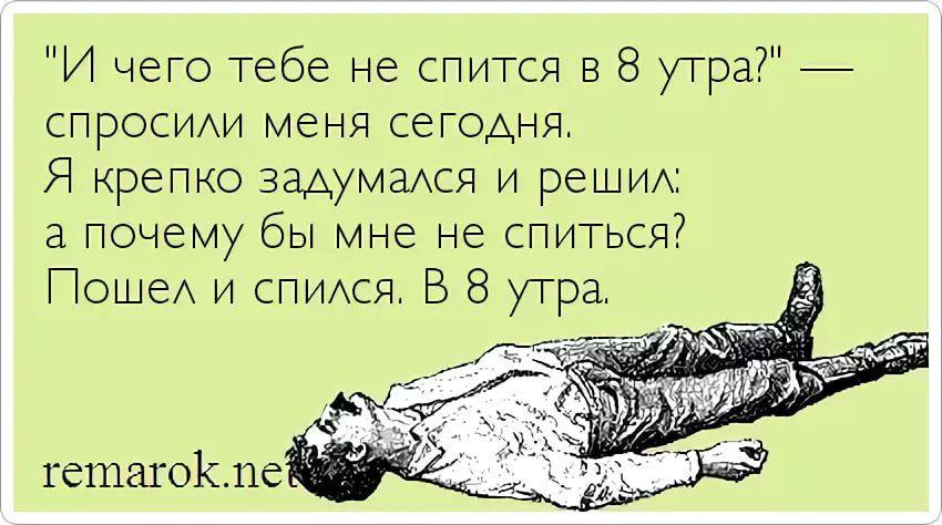 Февраля своими, открытка не спиться или не спится