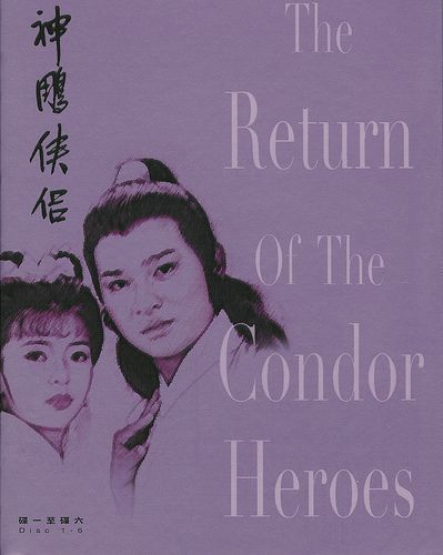 Song Lyrics from The Condor Trilogy TV Series ( all versions