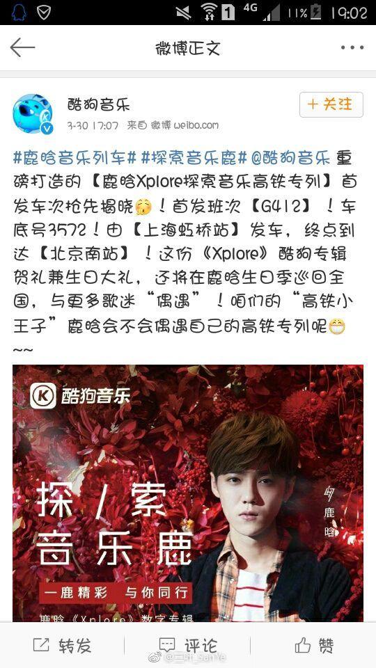 - Ngày 30/3/2017 Kugou Music thông báo về việc tạo ra một chuyến tàu cao tốc từ Bắc Kinh đến Thượng Hải mang tên album Xplore, cũng nằm trong dự án mừng sinh nhật Luhan