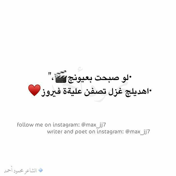 شعر حب وغزل عراقي مكتوب Shaer Blog