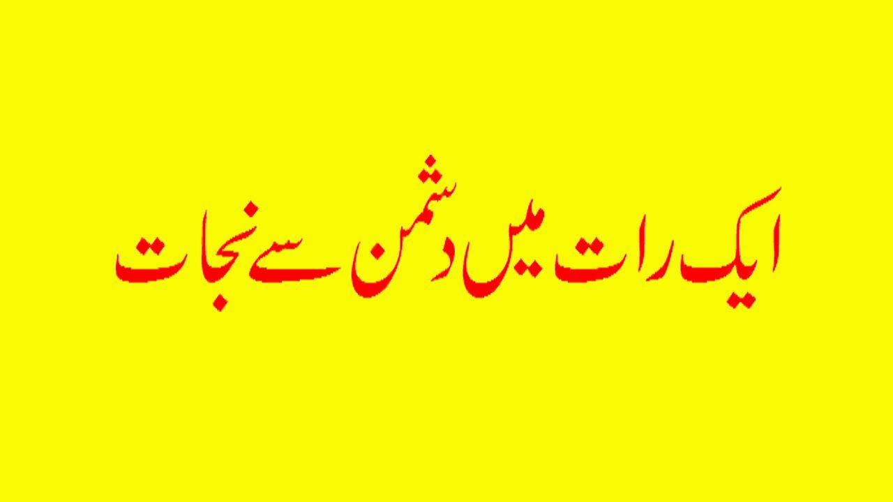 Get Powerful Islamic Amliyat and Dua Prayers - Wazifa For Enemy