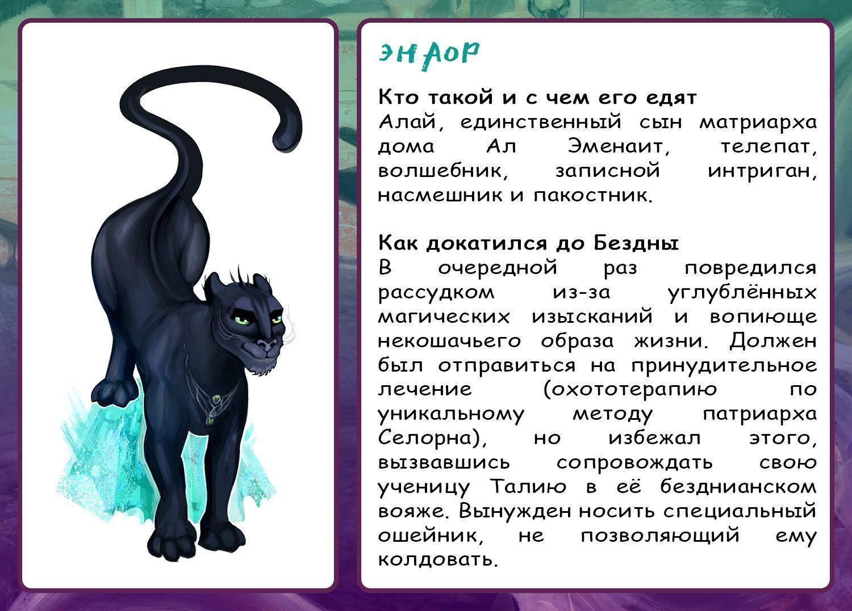 Под номером один, конечно, его высоконагломордие Энаор Меорьевич