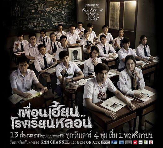 Thai BL List - ThirTEEN Terrors Part 37 - Wattpad