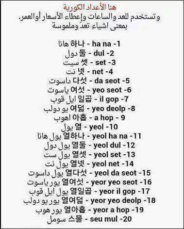 تحميل برنامج تعلم اللغة الكورية