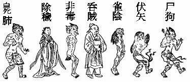 Mao Sơn Tróc Quỷ Nhân Ngoại Truyện - Tam Hồn Thất Phách (Ba Hồn Bảy Phách)  - Wattpad