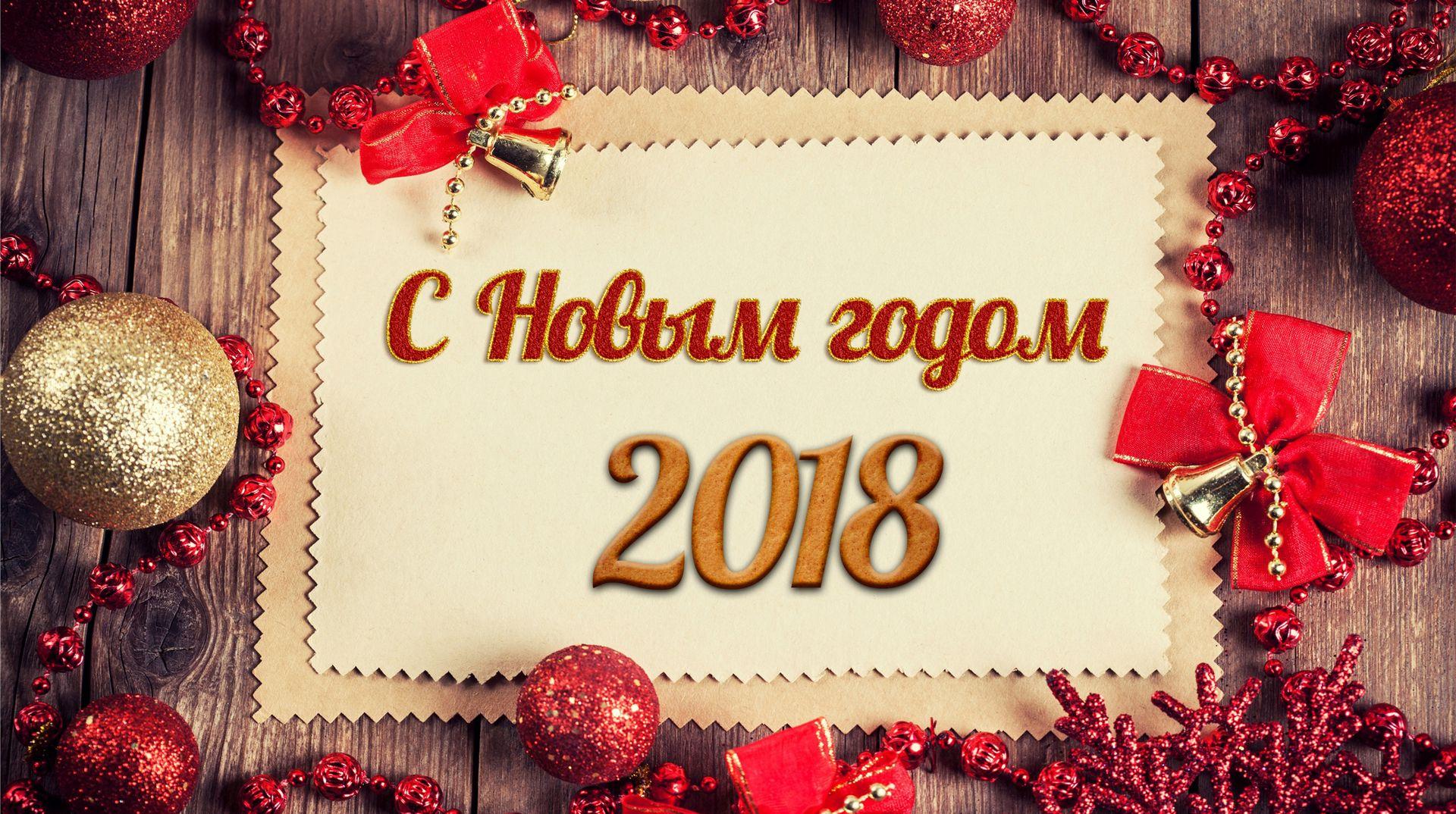 Фото или, новогодние поздравительные открытки 2018