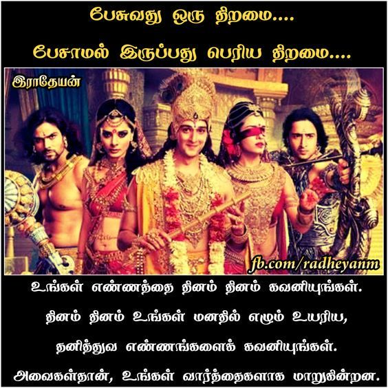Krishna S Leela क ष ण क ल ल க ர ஷ ண ல ல Tamil Quotes 5 Wattpad