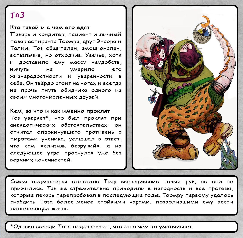 Неунывающий Тоз – друг Талии и враг всех талий в округе