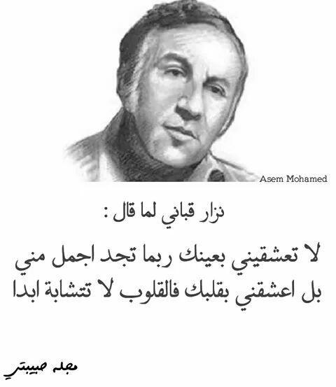 كلمات عاشقة من أشعار نزار قباني Wattpad