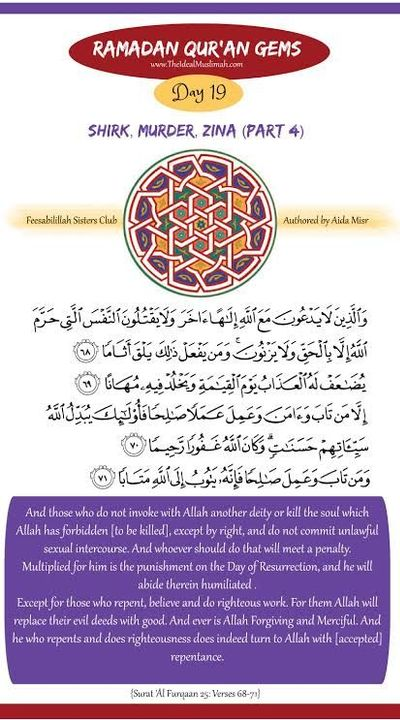 RAMADAN QURAN GEM ✓ - Ramadān Qur'an Gem 19 {25:68-71