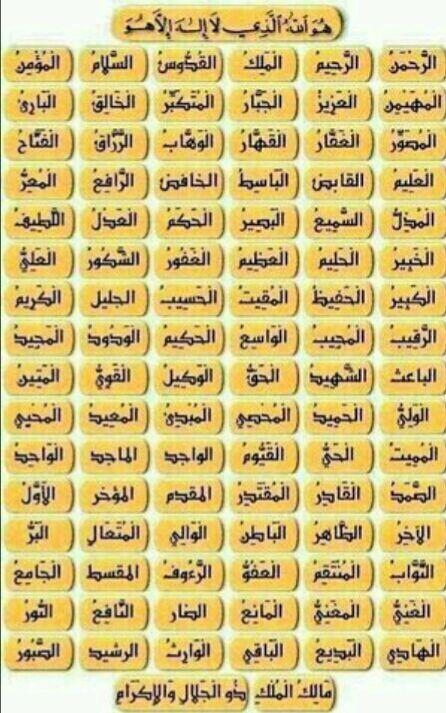 تحميل أسماء الله الحسنى الأصلية mp3