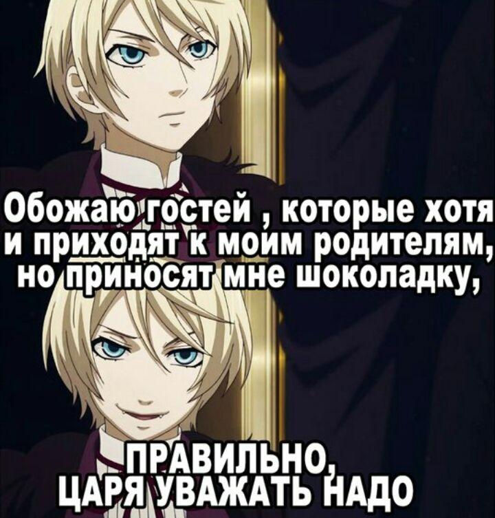 Темный дворецкий картинки смешные, украински перевод красивые