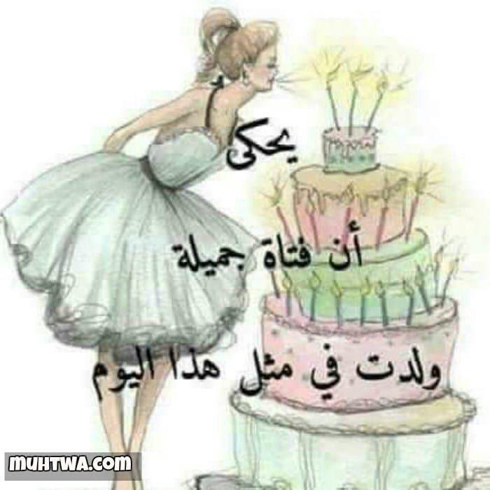 عيد ميلاد سعيد دانا Happy Birthday Wattpad