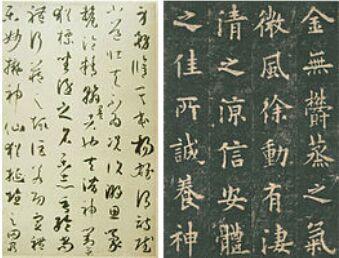 (T / N: Naskah kursif dan naskah biasa adalah dua jenis gaya penulisan untuk kaligrafi Cina