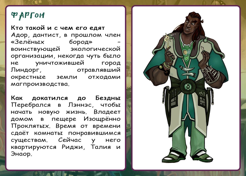 Коварный рыцарь и благородный соблазнитель Риджи
