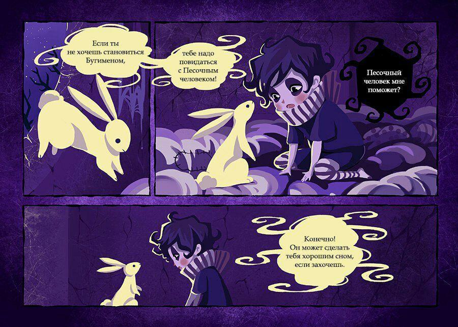 инцест комикс ночной кошмар № 62037  скачать
