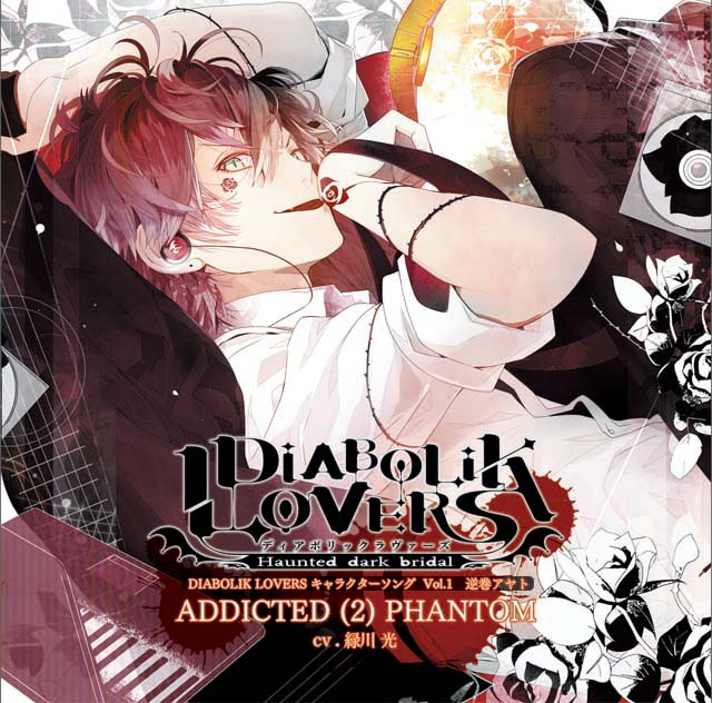 Diabolik lovers One Shots! - I Am Powerless (Ayato x Reader