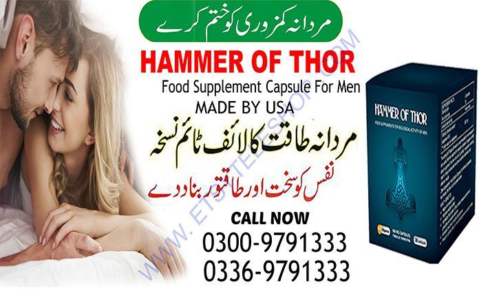 hammer of thor original products in pakistan hammer of thor