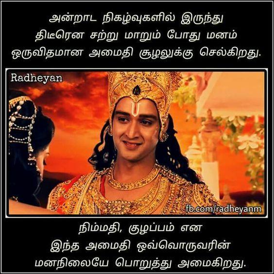 Krishnas Leela कषण क लल கரஷண