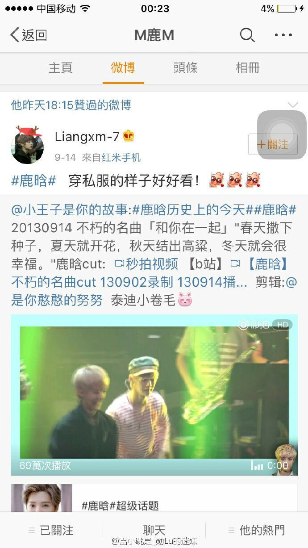 Dưới đây là video Luhan đã thích