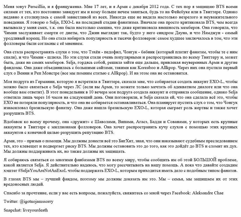 Хочу сделать обращениеСейчас появились угрозы об убийстве ЧиМина да и всей группы, пожалуйста публикуйте в Инстаграме, Твиттере, Фейсбуке посты с хэштегом #ArmysWillProtectJimin