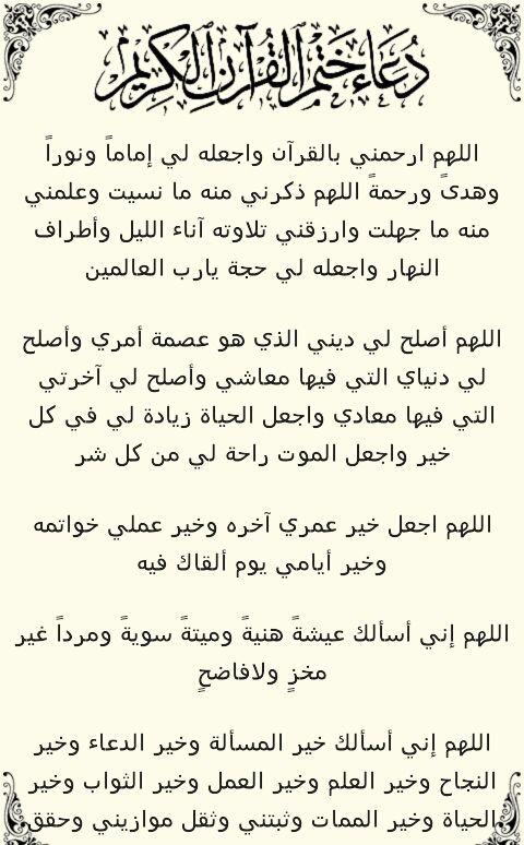 دعاء ختم القرآن مكتوب كامل بخط كبير