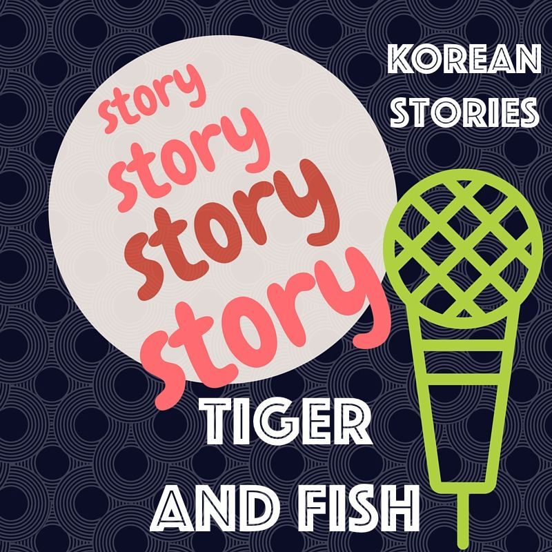 At this time, Tiger with extraordinary shaman powers comes into Korea: King of Beast and Guard of the West is a tyrant