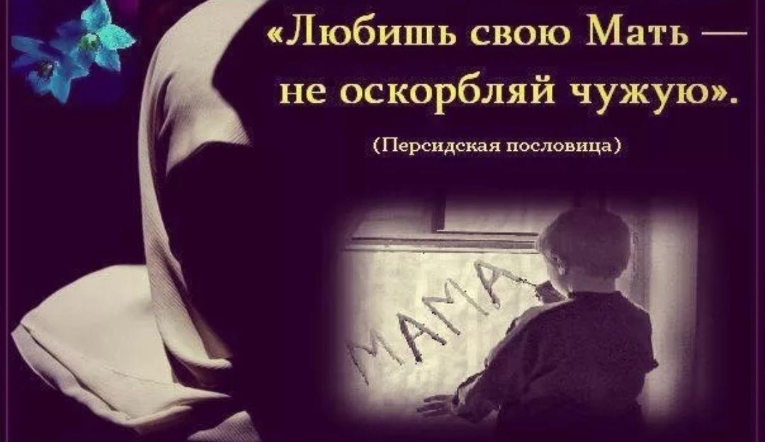 Картинки про маму мусульманские с надписями