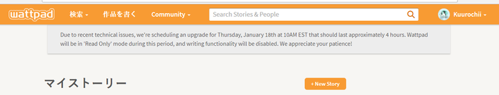 hurry and update wattpad (there's a tiny message might need to zoom in)