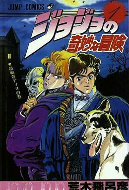 Y/N: I introduce you, Jojo's Bizarre Adventure: Phantom Blood! You shall finish this entire manga and focus on the character name Dio Brando