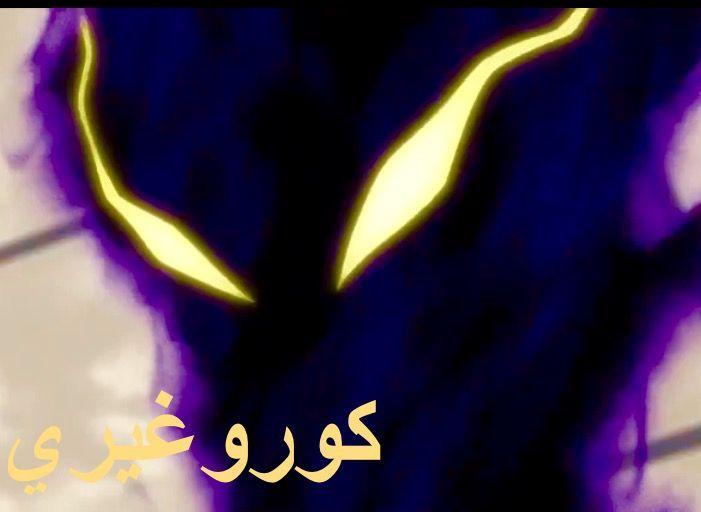 كوروغيري (مساعد شيغراكي-قدرته ما اعرفها بس منها ان الهجمات الجسدية لا تطاله ويمكنه تغطية الأشياء وأخذهم لمكان اخر)/شرير\