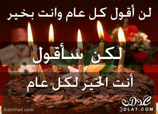 عيد ميلاد سعيد روحي لنبضي و حياتي Wattpad