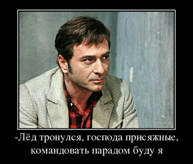 Картинки из советских фильмов прикольно с надписью