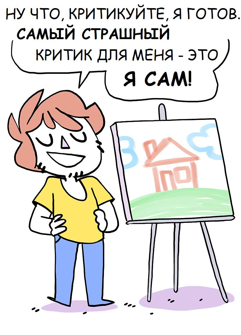 Критика картинка для детей