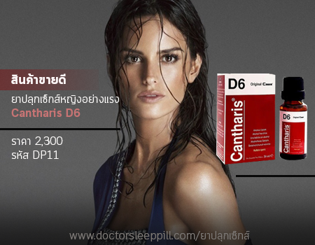 ยาปลุกเซ็กส์Cantharis d6ราคา : 2,300 บาท
