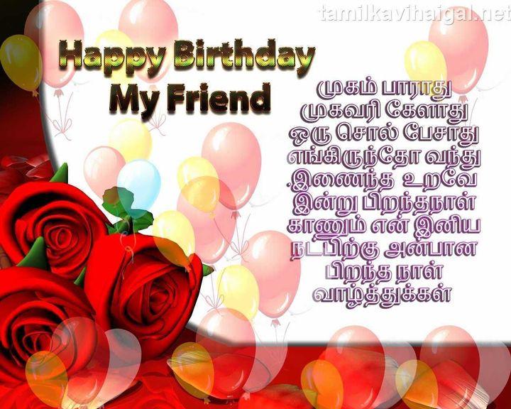 Birthday Wishes Pops Kutty Wattpad