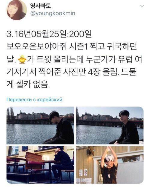 Jimin post 4 tấm hình được chụp bởi ai đó khi ở Châu Âu nhưng không có selfie