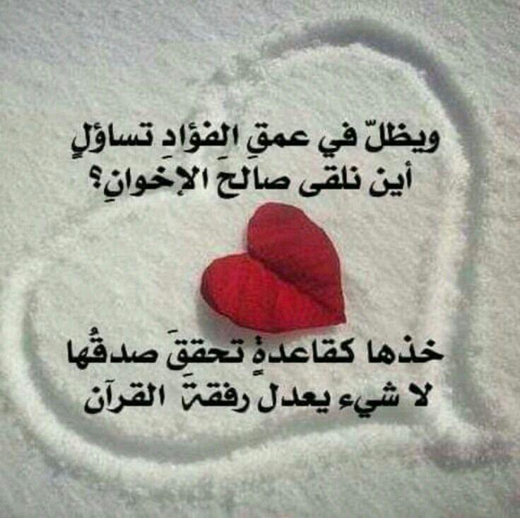 الكلم الطيب القرآن Wattpad