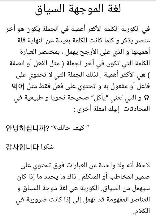 تعلم اللغه الكوريه1 اساسيات اللغه الكوريه لغة الموجهة السياق