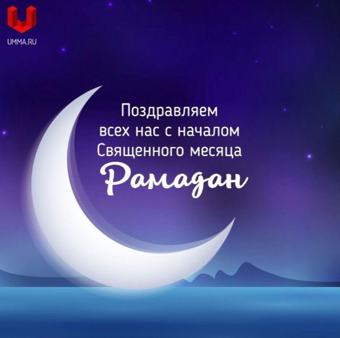 Священный месяц рамадан открытка, картинки для