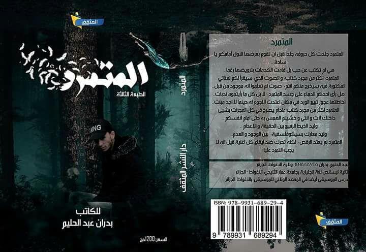 كتاب المتمرد للكاتب بدران عبد الحليم