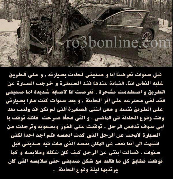 قصص جن حقيقيه في السعوديه