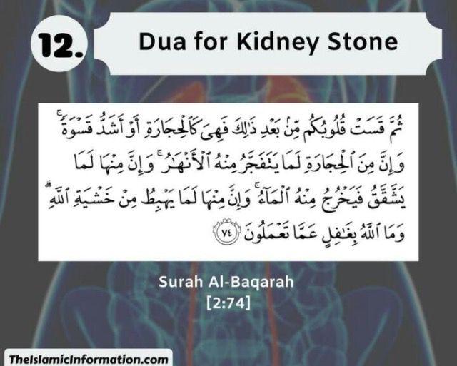 DUAS FOR DISEASES!:)❤️ - FOR KIDNEY STONE - Wattpad