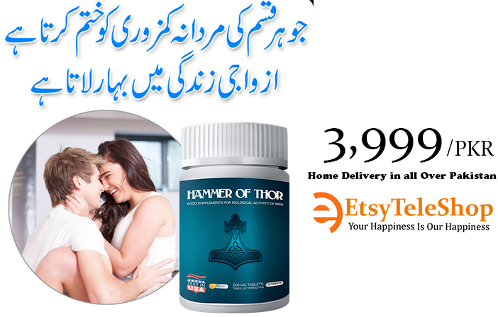 hammer of thor hammer of thor supplement in pakistan