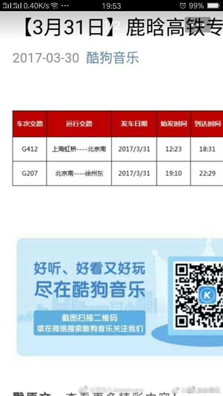 Trong khi có tới 43 chuyến tàu cao tốc từ Bắc Kinh đến Thượng Hải, tại sao Luhan lại chọn những chuyến tàu này?