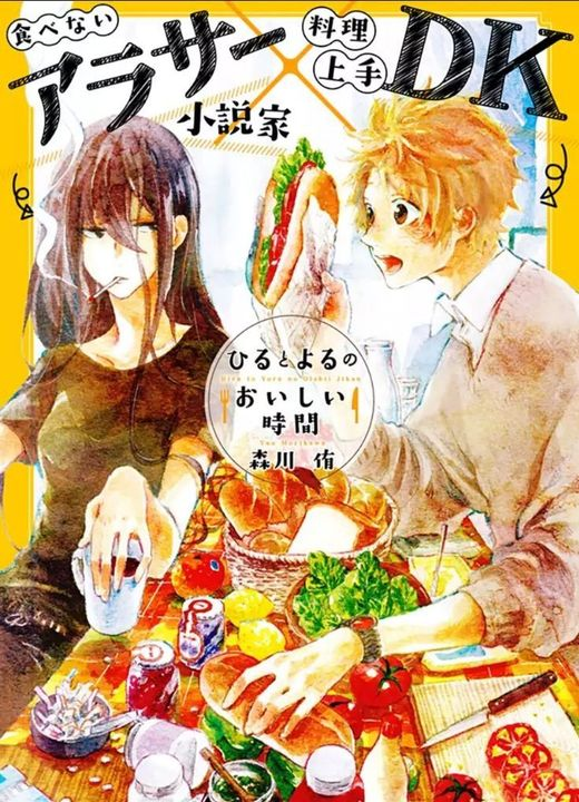 Manga & Webtoon Recommendations - 『Manga』Hiru to Yoru no